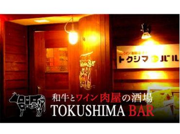 TOKUSHIMA BAR トクシマバルの画像・写真