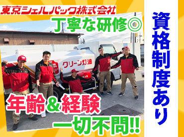 東京シェルパック株式会社 鎌倉営業所 ※勤務地:戸塚エリアの画像・写真