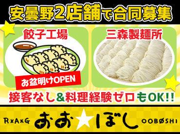 おおぼし 餃子工場(仮称) ※2021年8月OPENの画像・写真
