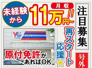 読売新聞 新宇都宮サービスセンターの画像・写真