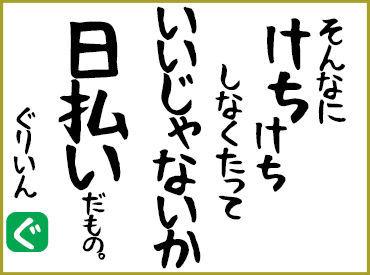 グリーン警備保障株式会社 杉並/新宿/渋谷支社 AG109BQF017013aの画像・写真