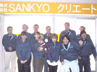 株式会社SANKYOクリエートの画像・写真