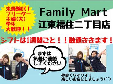 ファミリーマート 江東福住二丁目店の画像・写真