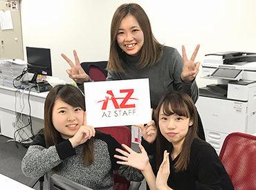 株式会社アズスタッフの画像・写真