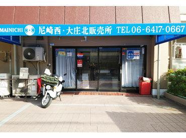 毎日新聞 尼崎西・尼崎中央販売所(毎日新聞グループ)の画像・写真