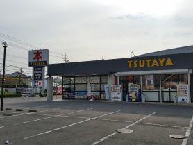 TSUTAYA 岡崎インター店の画像・写真