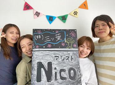 アシストNicoの画像・写真