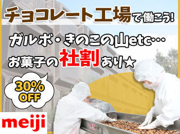 株式会社明治 大阪工場[001] の画像・写真