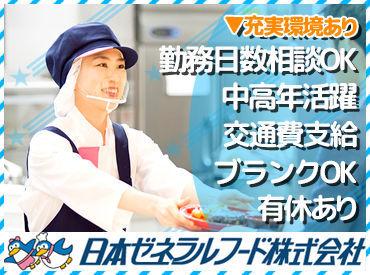 日本ゼネラルフード株式会社 勤務地:1059_秋田病院の画像・写真