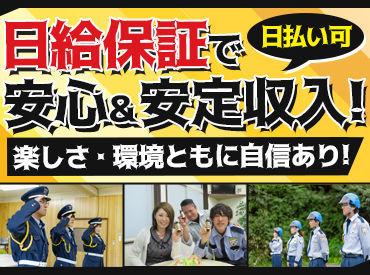 株式会社東北セキュリティーサービス ※勤務地/大船渡市の画像・写真