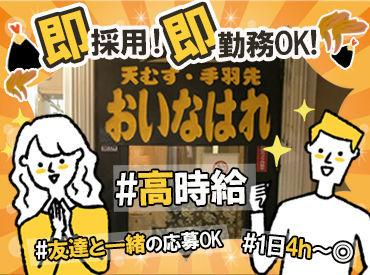 おいなはれ松山店の画像・写真