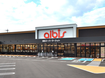 アルビス株式会社の画像・写真