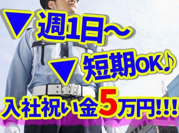 成田警備保障株式会社の画像・写真