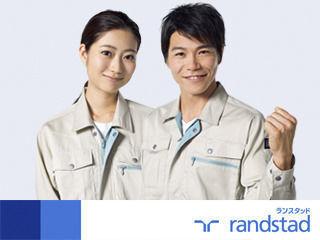 ランスタッド株式会社 高崎オフィスの画像・写真