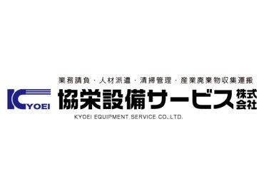 協栄設備サービス株式会社の画像・写真
