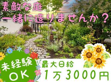 株式会社サンコー緑化 e庭PLANの画像・写真
