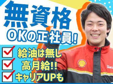 茂田石油株式会社の画像・写真