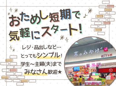 京老舗の味 舞妓(ジェイアール東海関西開発株式会社) の画像・写真