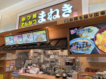 まねきイオンモール鳥取北店の画像・写真