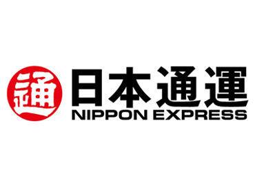 日本通運株式会社 和歌山支店の画像・写真