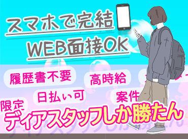 ディアスタッフ株式会社_採用窓口 ※平塚エリアの画像・写真