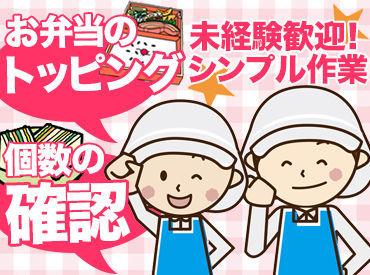 株式会社日本デリカフレッシュ 東京工場 (フジパングループ)の画像・写真