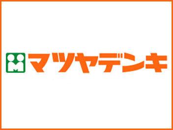 マツヤデンキ 野市店の画像・写真