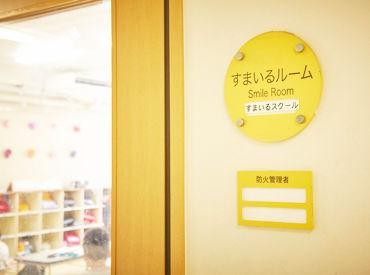すまいるスクール (勤務地:品川区エリア)の画像・写真