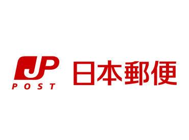 波子郵便局の画像・写真