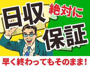 株式会社ビッグワーク 新宿支店 [小岩エリア]【BW01】の画像・写真