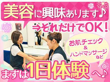 POLA THE BEAUTY 高崎駅東口店の画像・写真