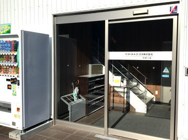 ヤマトオートワークス株式会社 佐賀工場の画像・写真