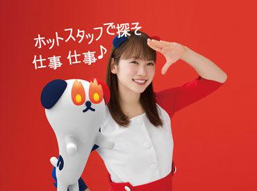 株式会社ホットスタッフ宇部 ※勤務地:下関市の画像・写真