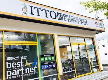 ITTO個別指導学院 兵庫相生校の画像・写真
