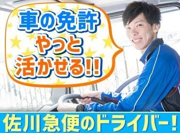佐川急便株式会社 宇部営業所の画像・写真
