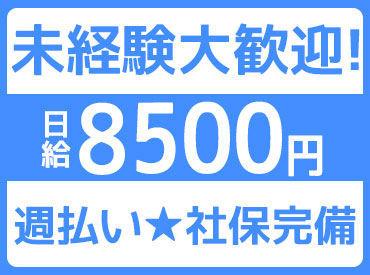 未来アドバンス株式会社 ※勤務地:広島市西区の画像・写真