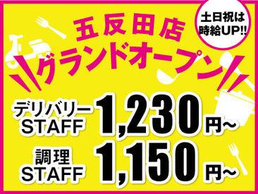 グラテシモ 五反田店の画像・写真
