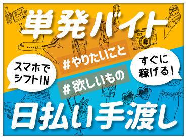 テイケイワークス株式会社 神奈川エリア※LINE応募用の画像・写真