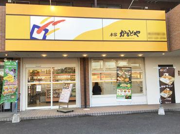 本家かまどや 鈴鹿白子店の画像・写真