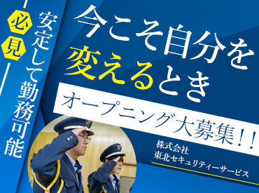 株式会社東北セキュリティーサービス 陸前高田営業所 ※勤務地:登米市の画像・写真