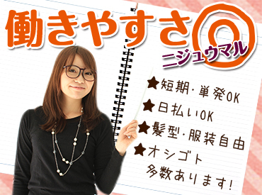 株式会社バイトレ【MB810910GT07】の画像・写真