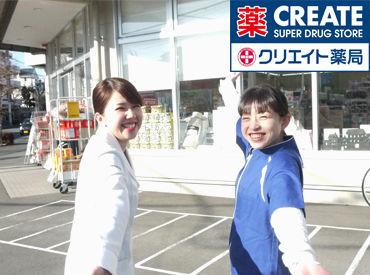 クリエイト薬局 函南南仁田店 [4156] の画像・写真