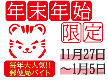 日本郵便株式会社 岡山郵便局(勤務地:岡山中央郵便局)の画像・写真
