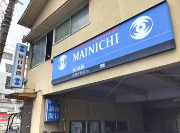 毎日新聞 別府中央販売店の画像・写真