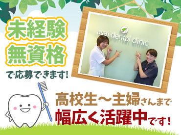 浅井歯科医院の画像・写真