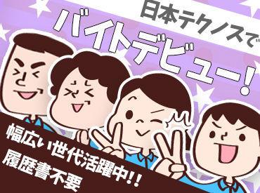 株式会社日本テクノス 淡路支店の画像・写真