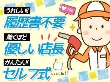 ENEOS 水戸加倉井店の画像・写真