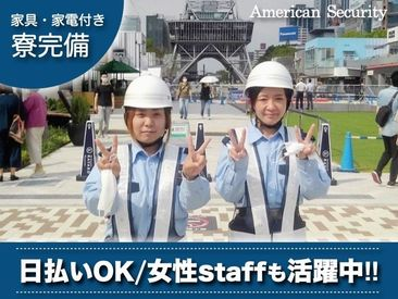 株式会社アメリカンセキュリティーの画像・写真