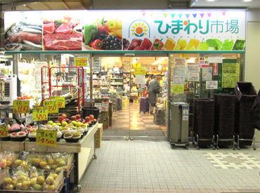 ひまわり市場 カミオ上大岡店の画像・写真