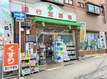 進行堂薬局 本店の画像・写真
